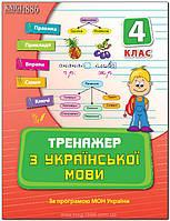4 клас | Тренажер з української мови | Яцук Т.І.