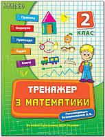2 клас | Тренажер з Математики | Коротяева Е.В.