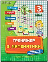 3 клас | Тренажер з Математики | Коротяева Е.В.