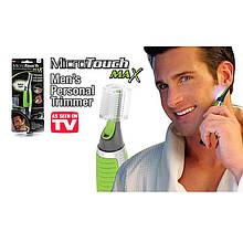 Триммер универсальный Micro Touch Max