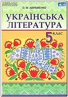 5 клас   Українська література. Підручник   Авраменко О.М.