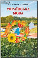 4 клас   Українська мова. Підручник   Захарійчук М. Д.