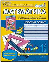 1 клас | Математика. Робочий зошит до підручника Богданович | Федієнко