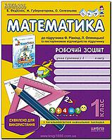 1 клас | Математика. Робочий зошит до підручника Рівкінд | Федієнко