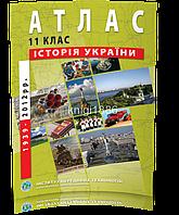 11 клас | Атлас. Історія України | ІПТ