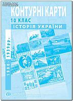 10 клас | Контурна карта. Історія України | ІПТ