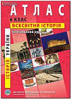 6 клас | Атлас Історія України. Всесвітня історія. Інтегрований курс