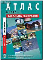 6 клас | Атлас. Загальна Географiя | ІПТ