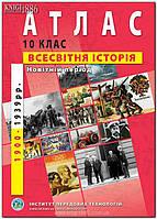 10 клас | Атлас. Новітній період (1900-1939 роки) | ІПТ