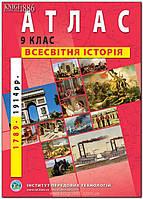 9 клас | Атлас з нової історії (1789-1914 роки) | ІПТ