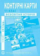 11 клас | Контурна карта зі всесвітньої історії. Новітній період (1939-2012 роки