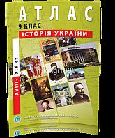 9 клас | Атлас. Історія України | ІПТ