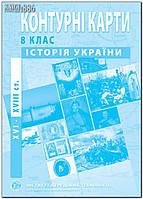 8 клас | Контурна карта. Історія України | ІПТ