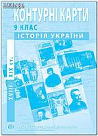 9 клас | Контурна карта. Історія України | ІПТ