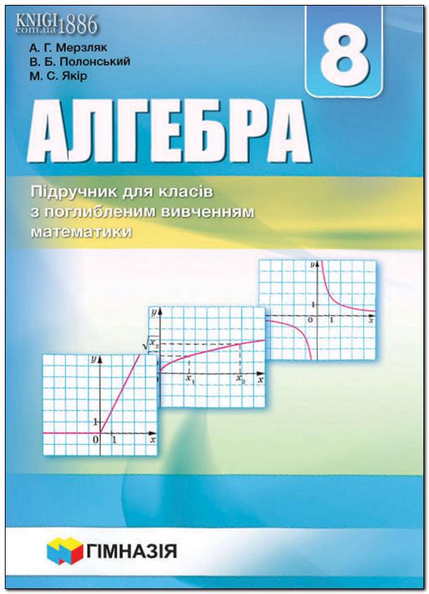 Клас гдз 8 вивченням з якір алгебры з полонський мерзляк поглибленим