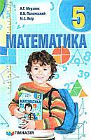 5 клас | Математика. Підручник | Мерзляк
