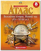 8 клас | Атлас. Всесвітня історія. Новий час (XV-XVIII ст.) | Картографія