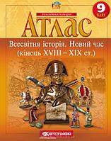 9 клас | Атлас. Всесвітня історія. Новий час (кінець XVIII - XIX ст.) | Картографія