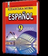 9 клас | Іспанська мова. Підручник. П'ятий рік навчання (програма 2017) | Редько В.Г.