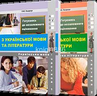 ЗНО | Українська мова та література (частина 1,2) | Лазарчук