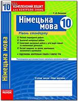 10 клас | Німецька мова. Комплексний зошит для контролю знань (рівень стандарту) | Гоголєва Г. В.