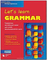 Let's learn grammar. Граматика англійської мови для учнів загальноосвітніх шкіл | Краєвська М.