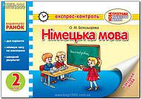 2 клас | Німецька мова Експрес-контроль | Бєлозьорова О. М.
