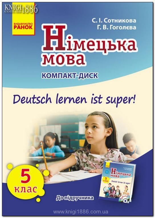 підручник з німецької мови 5 клас сотникова гдз