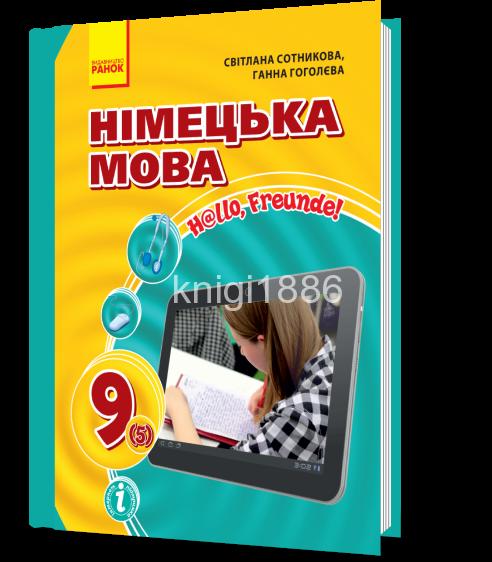 програма мови сотникова нова з гдз німецької