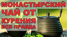 Монастырский чай для желающих бросить курить. Сбор трав, травяной сбор,  В Украине,  В Николаеве