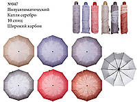 Зонт женский Капля, полуавтомат .