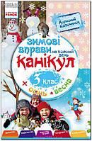 3 клас | Зимові вправи на кожний день. | Єфімова І.В.