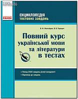 Повний курс української мови та літератури в тестах | Жовтобрюх