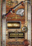 """Книга детская """"Книжка-игрушка """"Сундук настоящего пирата"""", 831238"""