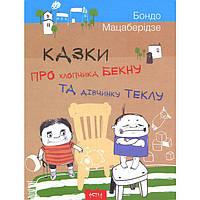 Астра Казка про хлопчика Бекну та дівчинку Теклу