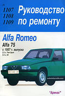Alfa Romeo 75 с 1987 - Руководство по ремонту и эксплуатации