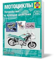 Книга / Руководство по ремонту Мотоциклы | Алфамер