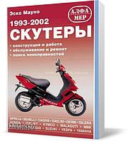 Книга / Руководство по ремонту Скутеры Honda, Suzuki, Yamaha и др | Алфамер