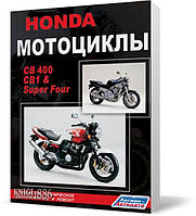 Книга / Руководство по ремонту Мотоциклы Honda CB1 (CB400F), CB 400 SUPER FOUR | Легион-Aвтодата