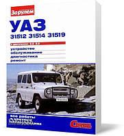Книга / Руководство по ремонту УАЗ 31512, 31514, 31519 (Своими силами) | За Рулем