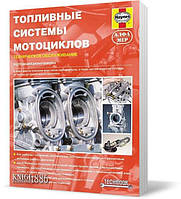 Книга / Руководство по ремонту Топливные системы мотоциклов | Алфамер