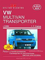 Руководство по ремонту и эксплуатации VW Transporter / Multivan с 2003 года