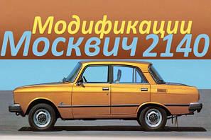 Запчасти Москвич 412, 2140, 2141