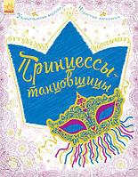 Раскраски Велика книга для творчості : Принцессы-танцовщицы (р) С444009Р
