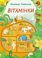 Книга Агнешка Совінська: Вітамінки Овочі та фрукти (у) С901183У
