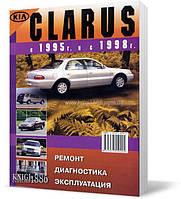 Книга / Руководство по ремонту KIA Clarus c 1995-1998   ЧП Морозов