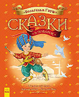 Книга серии Сказки в подарок: Сказки Гауфа (р) С242007Р