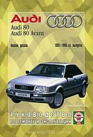 Руководство по ремонту и эксплуатации Audi 80/Avant с 91-95