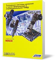 Книга / Руководство по ремонту Топливные системы дизелей с насос-форсунками и индивидуальными ТНВД | Легион-Aвтодата
