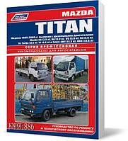 Книга / Руководство по ремонту Mazda Titan с 1989-00 дизель | Легион-Aвтодата